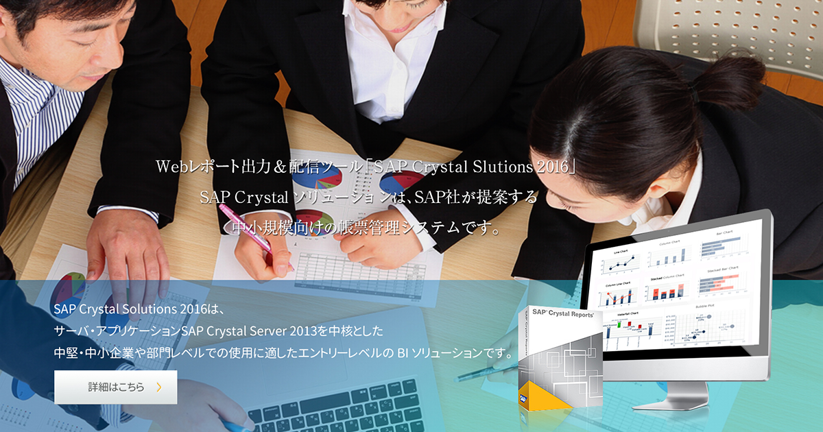 SAP Crystal Reports 製品概要 | SAP Crystal Solutions(SAP